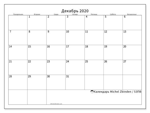 Календарь декабрь 2020, 53ПВ. Ежемесячный календарь для печати бесплатно.