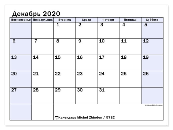 Календарь декабрь 2020, 57ВС. Календарь для бесплатной печати.