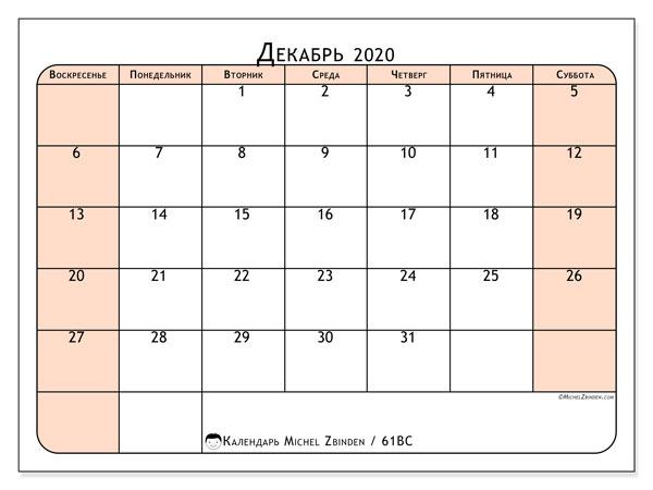 Календарь декабрь 2020, 61ВС. Pасписание для печати бесплатно.