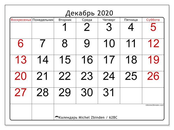 Календарь декабрь 2020, 62ВС. Календарь на месяц для печати бесплатно.