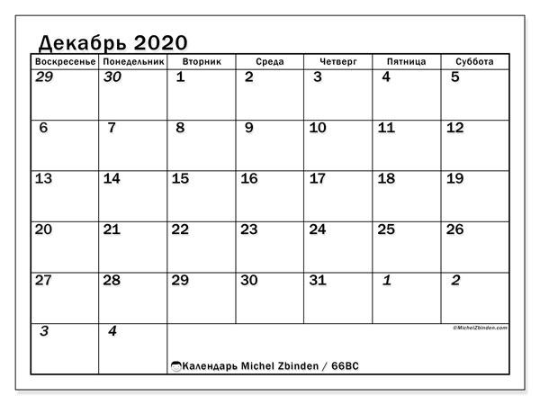 Календарь декабрь 2020, 66ВС. Ежемесячный календарь для печати бесплатно.