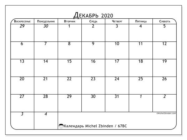 Календарь декабрь 2020, 67ВС. Календарь на месяц для печати бесплатно.