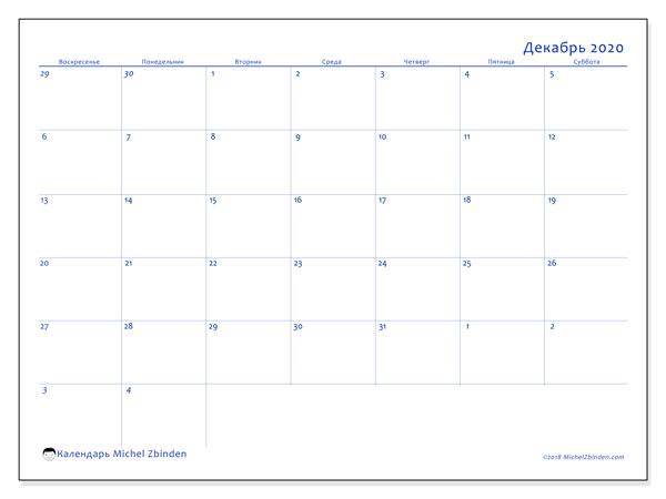 Календарь декабрь 2020, 73ВС. Календарь на месяц для печати бесплатно.