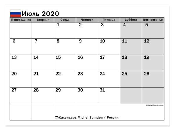 Календарь июль 2020, с праздниками Россия. Календарь для бесплатной печати с праздничными днями.