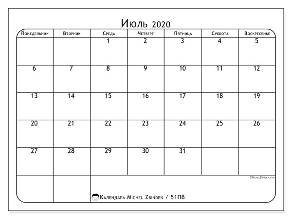 Календарь июль 2020, 51ПВ. Ежемесячный календарь для печати бесплатно.
