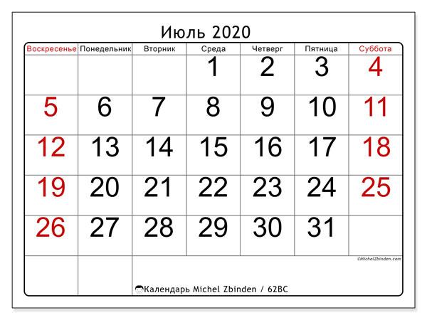 Календарь июль 2020, 62ВС. Ежемесячный календарь для печати бесплатно.
