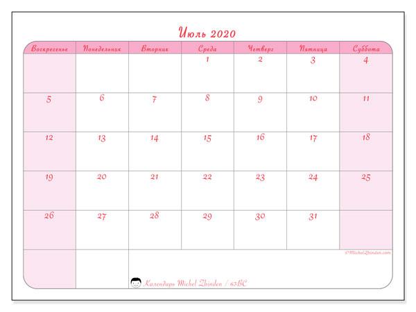 Календарь июль 2020, 63ВС. Pасписание для печати бесплатно.