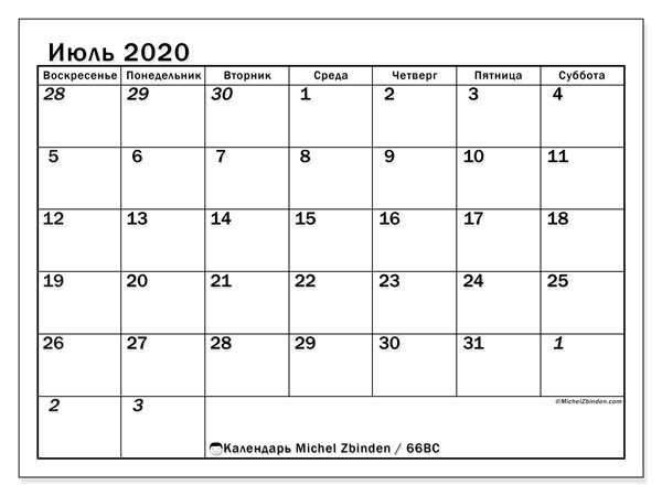Календарь июль 2020, 66ВС. Календарь для бесплатной печати.