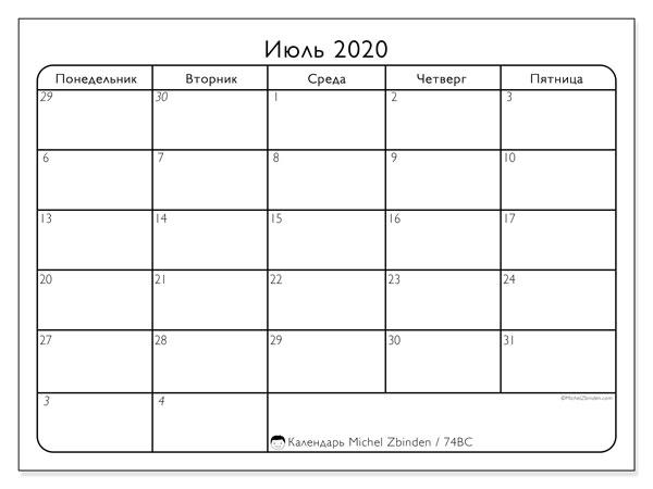 Календарь июль 2020, 74ВС. Календарь для бесплатной печати.