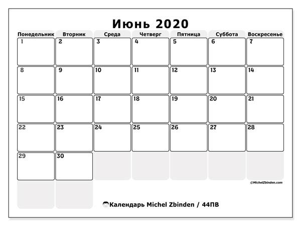 Календарь июнь 2020, 44ПВ. Pасписание для печати бесплатно.