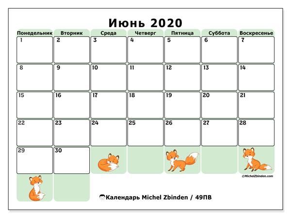 Календарь июнь 2020, 49ПВ. Календарь для бесплатной печати.
