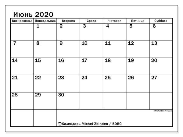 Календарь июнь 2020, 50ВС. Pасписание для печати бесплатно.