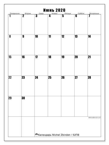 Календарь июнь 2020, 52ПВ. Pасписание для печати бесплатно.