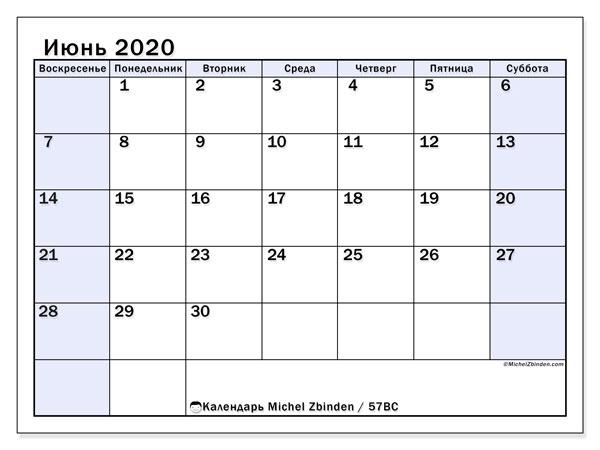 Календарь июнь 2020, 57ВС. Календарь для бесплатной печати.