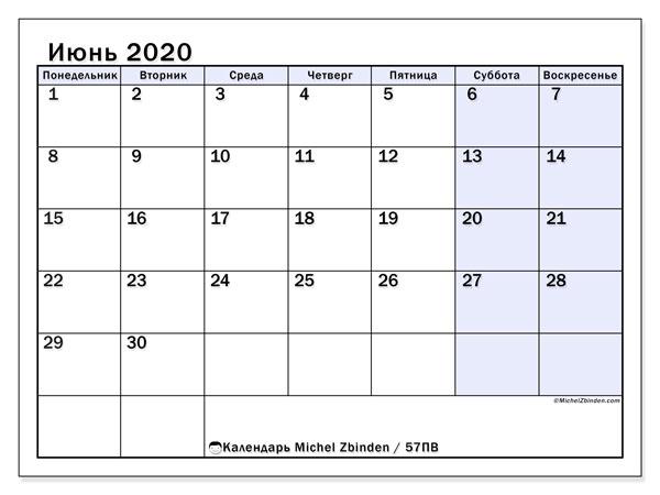 Календарь июнь 2020, 57ПВ. Pасписание для печати бесплатно.