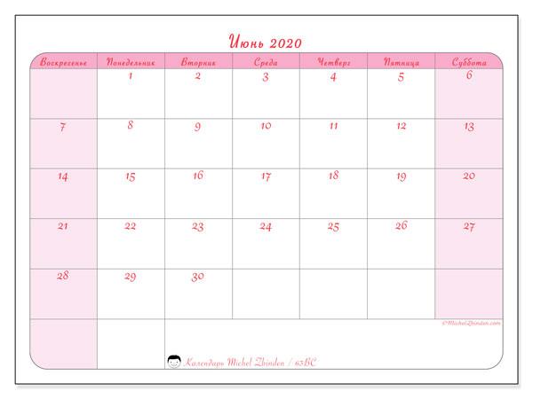Календарь июнь 2020, 63ВС. Pасписание для печати бесплатно.