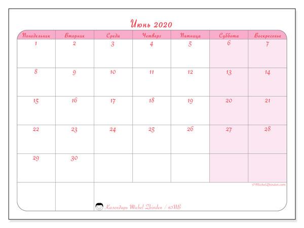 Календарь июнь 2020, 63ПВ. Календарь для печати бесплатно.