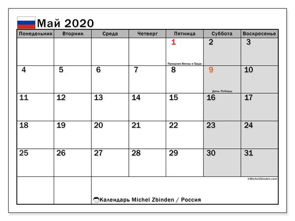 Календарь май 2020, с праздниками Россия. Календарь для бесплатной печати с праздничными днями.