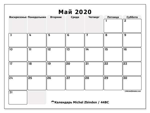 Календарь май 2020, 44ВС. Календарь на месяц для печати бесплатно.