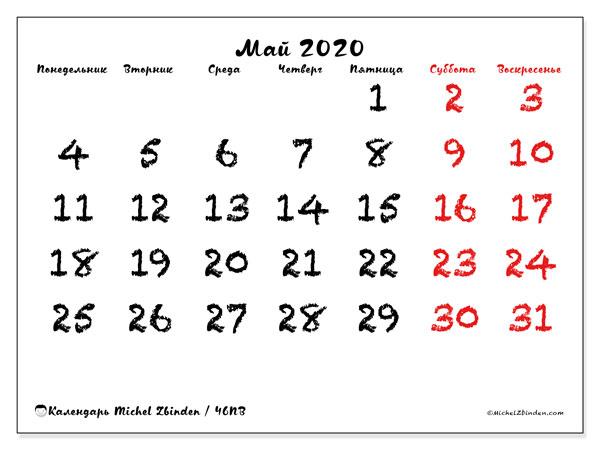 Календарь май 2020, 46ПВ. Ежемесячный календарь для печати бесплатно.