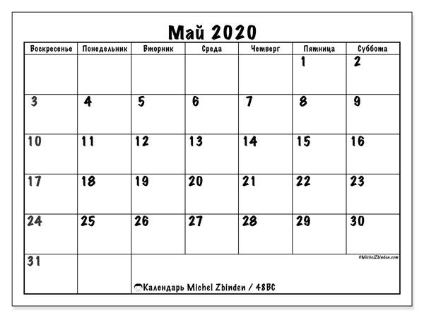 Календарь май 2020, 48ВС. Бесплатный календарь для печати.