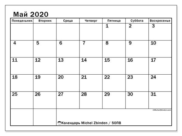 Календарь май 2020, 50ПВ. Ежемесячный календарь для печати бесплатно.