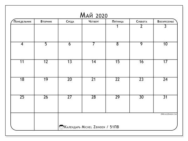 Календарь май 2020, 51ПВ. Бесплатный календарь для печати.