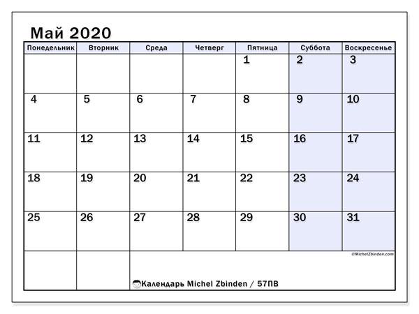 Календарь май 2020, 57ПВ. Календарь для бесплатной печати.