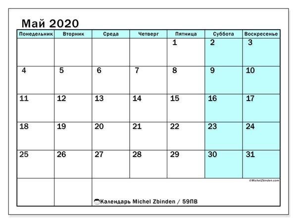 Календарь май 2020, 59ПВ. Бесплатный календарь для печати.