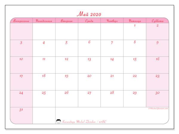 Календарь май 2020, 63ВС. Ежемесячный календарь для печати бесплатно.