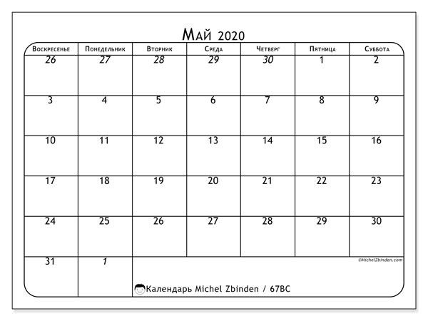 Календарь май 2020, 67ВС. Календарь для бесплатной печати.