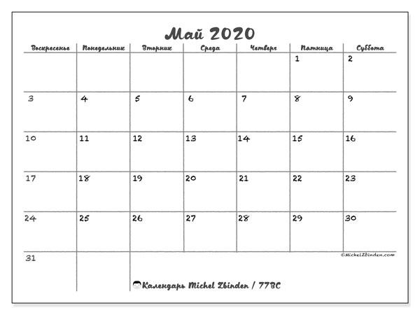 Календарь май 2020, 77ВС. Бесплатный календарь для печати.