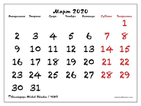 Календарь март 2020, 46ПВ. Календарь на месяц для печати бесплатно.