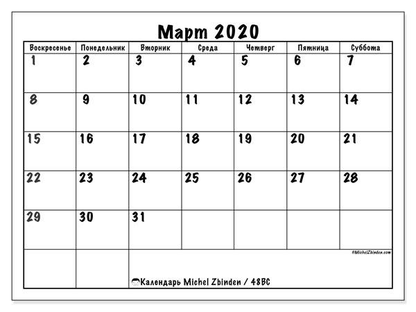 Календарь март 2020, 48ВС. Бесплатный календарь для печати.