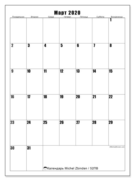 Календарь март 2020, 52ПВ. Бесплатный календарь для печати.