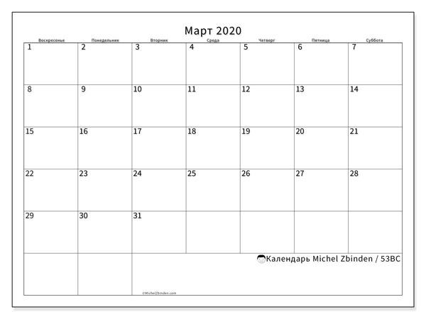 Календарь март 2020, 53ВС. Календарь для печати бесплатно.