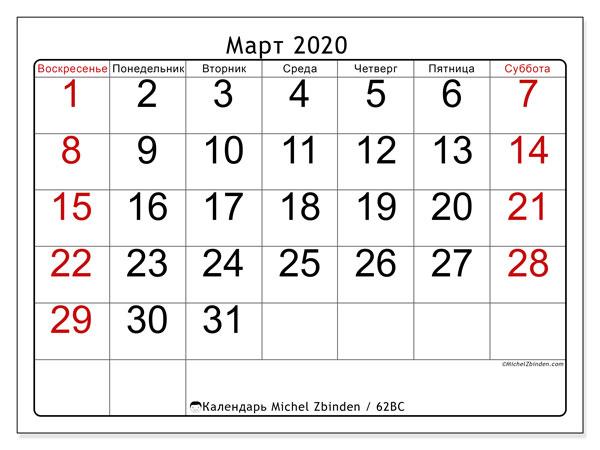 Календарь март 2020, 62ВС. Ежемесячный календарь для печати бесплатно.