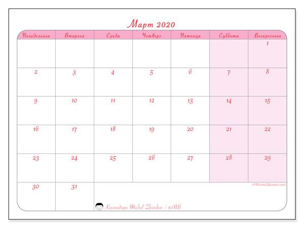 Календарь март 2020, 63ПВ. Календарь для бесплатной печати.