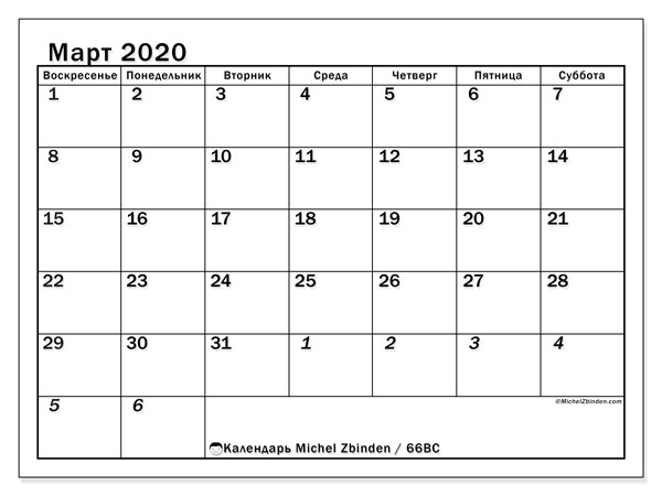 Календарь март 2020, 66ВС. Календарь для бесплатной печати.