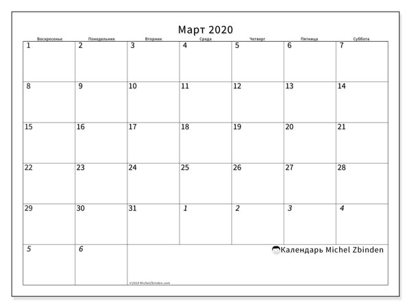 Календарь март 2020, 70ВС. Бесплатный календарь для печати.