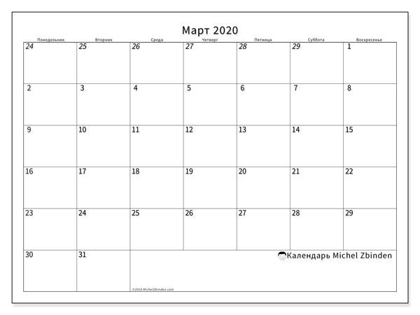 Календарь март 2020, 70ПВ. Календарь для бесплатной печати.