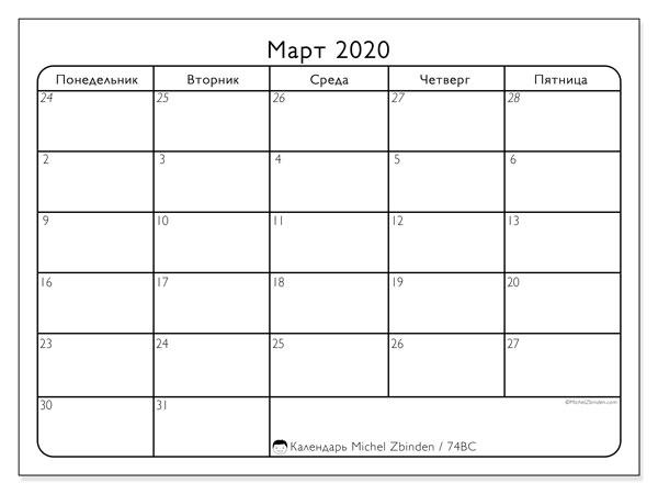 Календарь март 2020, 74ВС. Pасписание для печати бесплатно.