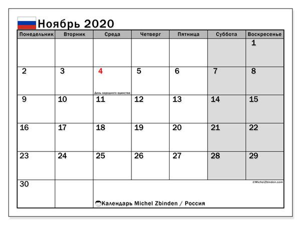 Календарь ноябрь 2020, с праздниками Россия. Календарь для бесплатной печати с праздничными днями.