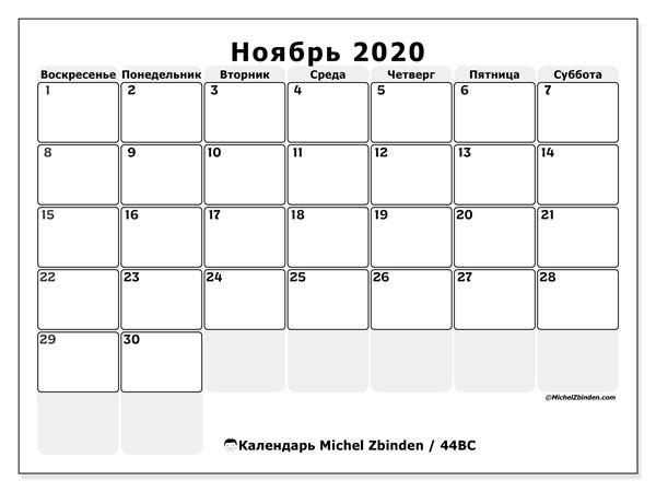 Календарь ноябрь 2020, 44ВС. Ежемесячный календарь для печати бесплатно.