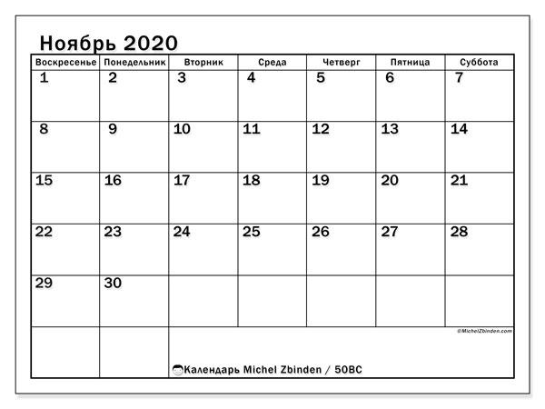 Календарь ноябрь 2020, 50ВС. Календарь на месяц для печати бесплатно.