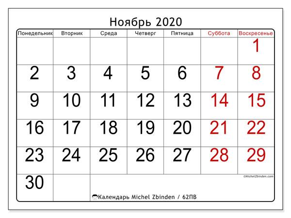 Календарь ноябрь 2020, 62ПВ. Ежемесячный календарь для печати бесплатно.