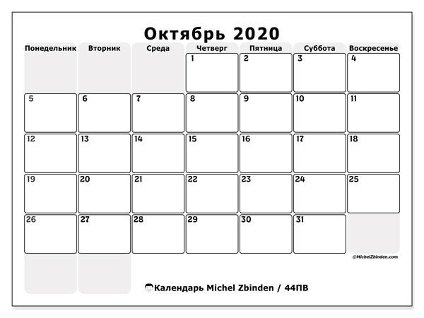 Календарь октябрь 2020, 44ПВ. Бесплатный календарь для печати.
