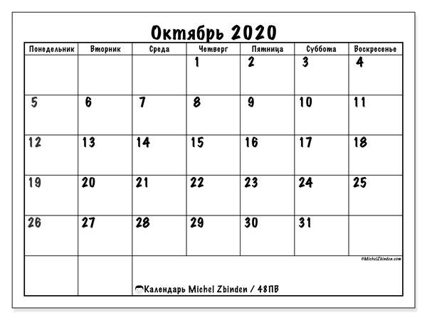 Календарь октябрь 2020, 48ПВ. Ежемесячный календарь для печати бесплатно.