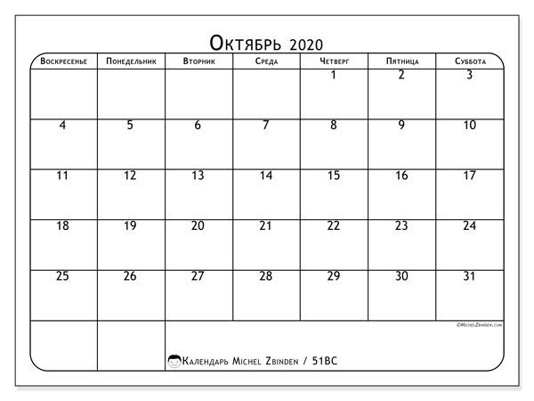 Календарь октябрь 2020, 51ВС. Календарь на месяц для печати бесплатно.