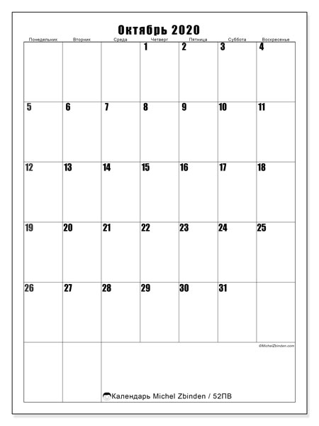 Календарь октябрь 2020, 52ПВ. Календарь для печати бесплатно.